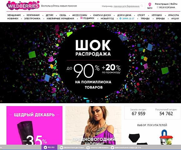 Вайлдберриз Интернет Магазин Официальный Сайт Шуя