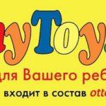 Май Тойс ру (Майтойз)