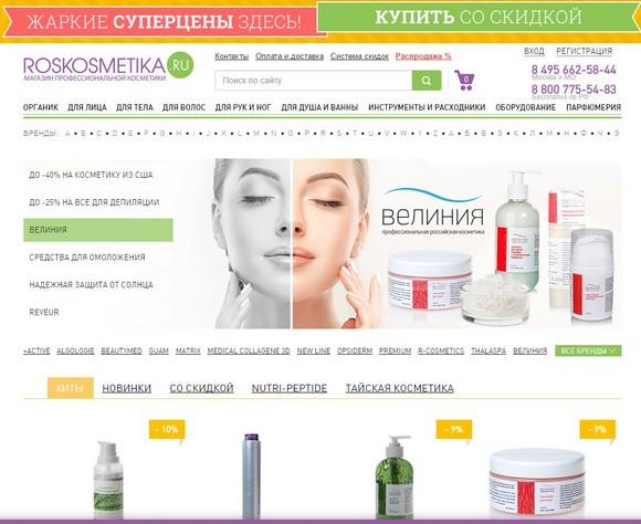 Роскосметика интернет магазин натуральной косметики отзывы