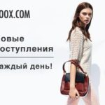 Йокс – интернет магазин