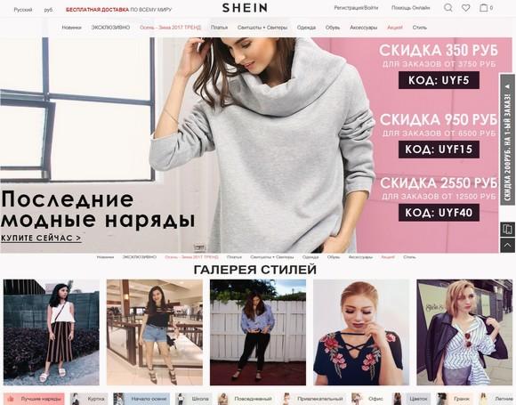 Шейн Магазин Одежды