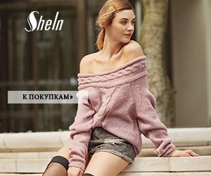 Shein – интернет магазин на русском языке