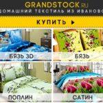 Грандсток – интернет магазин текстиля