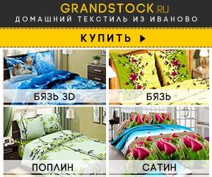 5f2b0d6c588f «Грандсток» – это крупный интернет-магазин ивановского текстиля. Grandstock  предлагает своим покупателям приобрести лучший текстиль, который  производится на ...