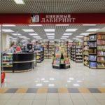 Лабиринт – интернет магазин книг