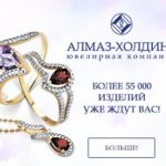 Алмаз холдинг – ювелирные изделия