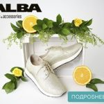 Альба – интернет магазин обуви