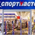 Спортмастер – интернет магазин