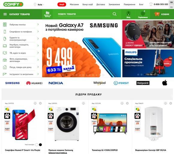 Comfy Украина Интернет Магазин