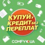 Комфи – интернет магазин электроники