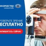 Линзмастер – интернет-магазин оптики